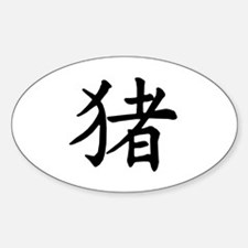 Pig Chinese Character Oval Decal