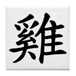 Chicken Chinese Character Tile Coaster