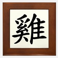 Chicken Chinese Character Framed Tile