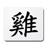 Chicken Chinese Character Mousepad