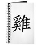Chicken Chinese Character Journal