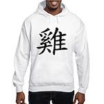 Chicken Chinese Character Hooded Sweatshirt