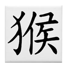 Monkey Chinese Character Tile Coaster