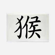 Monkey Chinese Character Rectangle Magnet