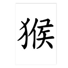 Monkey Chinese Character Postcards (Package of 8)