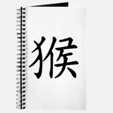 Monkey Chinese Character Journal