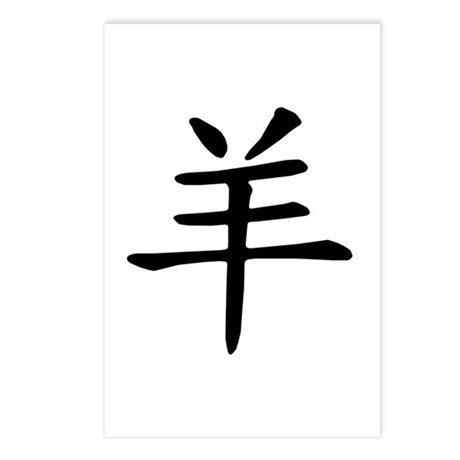 Goat/Sheep Chinese Character Postcards (Package of