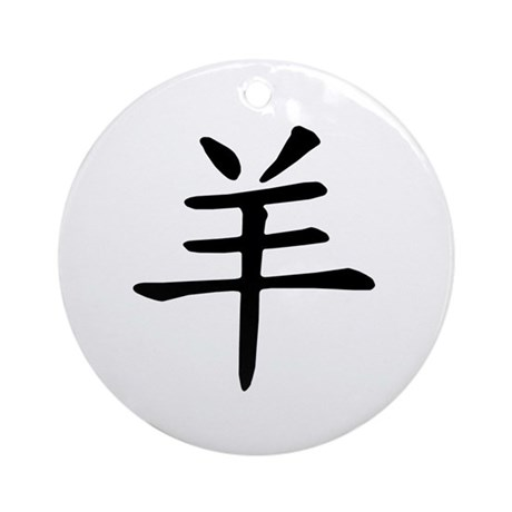 Goat/Sheep Chinese Character Ornament (Round)