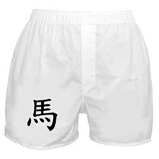Horse Chinese Character Boxer Shorts