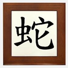 Snake Chinese Character Framed Tile