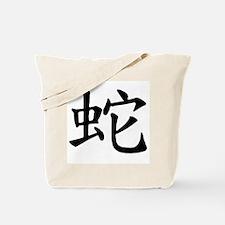 Snake Chinese Character Tote Bag