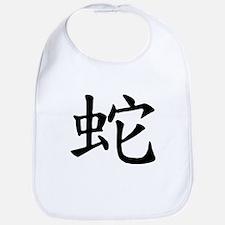 Snake Chinese Character Bib
