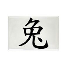 Rabbit/Hare Chinese Character Rectangle Magnet