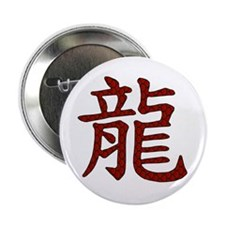 "Red Dragon Chinese Character 2.25"" Button"