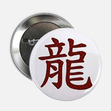 """Red Dragon Chinese Character 2.25"""" Button"""