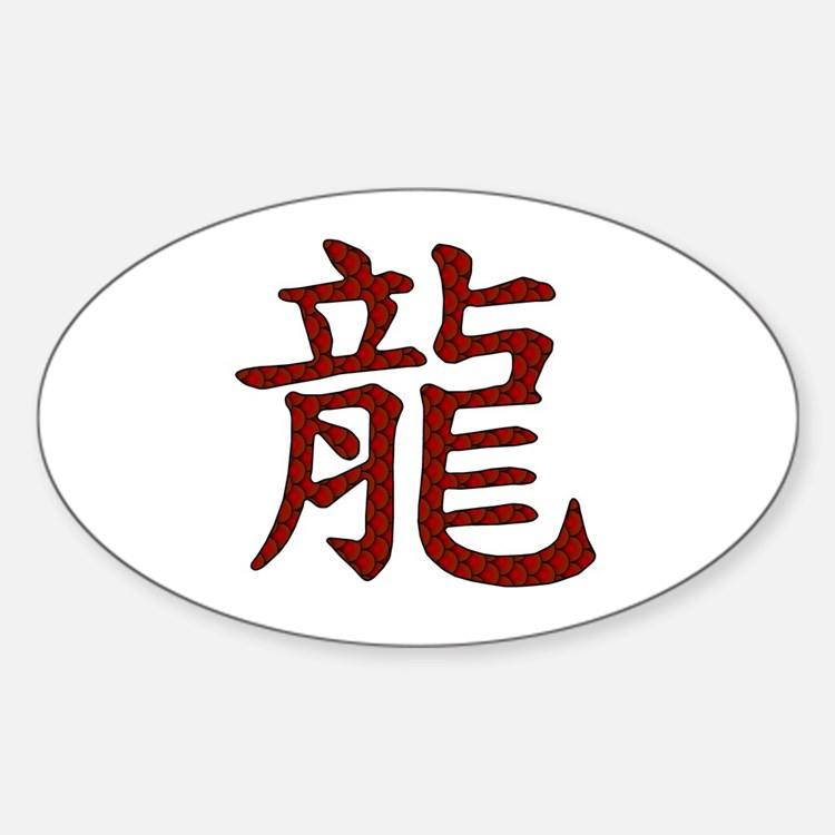 Red Dragon Chinese Character Oval Decal