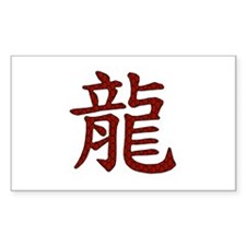 Red Dragon Chinese Character Rectangle Decal
