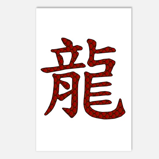 Red Dragon Chinese Character Postcards (Package of