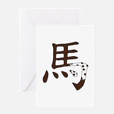 Appaloosa Horse Chinese Greeting Card