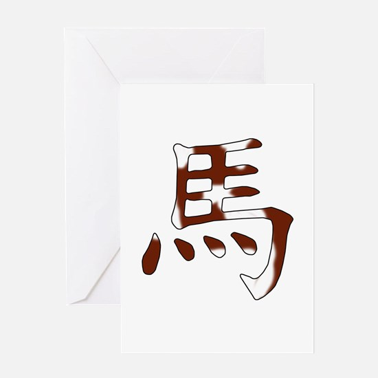 Pinto Horse Chinese Character Greeting Card