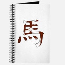 Pinto Horse Chinese Character Journal