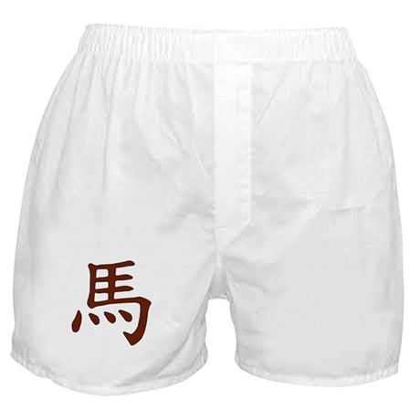 Brown Horse Chinese Character Boxer Shorts