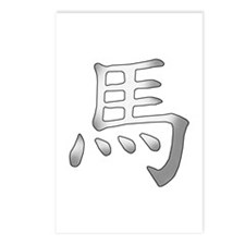Gray Horse Chinese Character Postcards (Package of