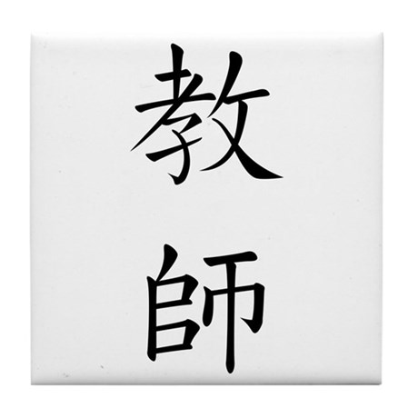 Chinese Teacher Symbol Tile Coaster