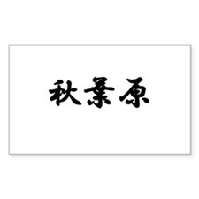 Akihabara Rectangle Decal