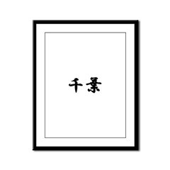 Chiba Framed Panel Print