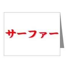 Surfer in Japanese Note Cards (Pk of 20)