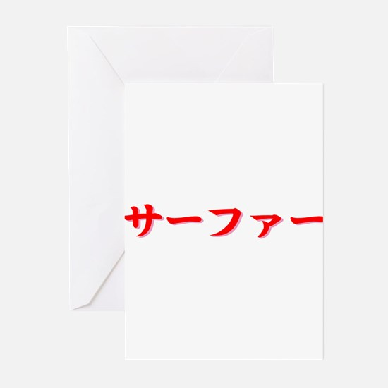 Surfer in Japanese Greeting Cards (Pk of 20)