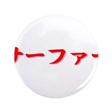 """Surfer in Japanese 3.5"""" Button"""