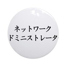 Network administrator in Japa Ornament (Round)