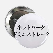 "Network administrator in Japa 2.25"" Button"