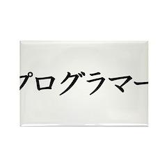 Programmer in japanese Rectangle Magnet (100 pack)
