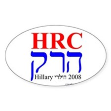 Hillary '08 Hebrew Oval Decal