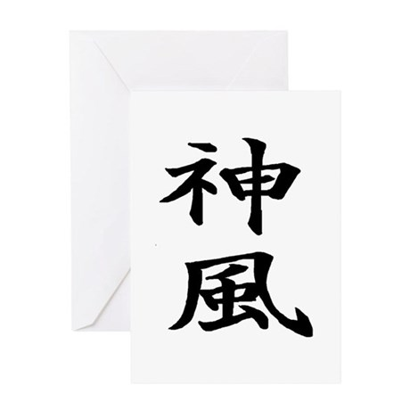 divine wind Greeting Card