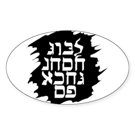 "Go ""F"" Yourself Oval Sticker"