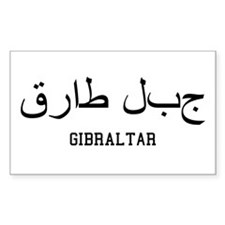 Gibraltar in Arabic Rectangle Decal
