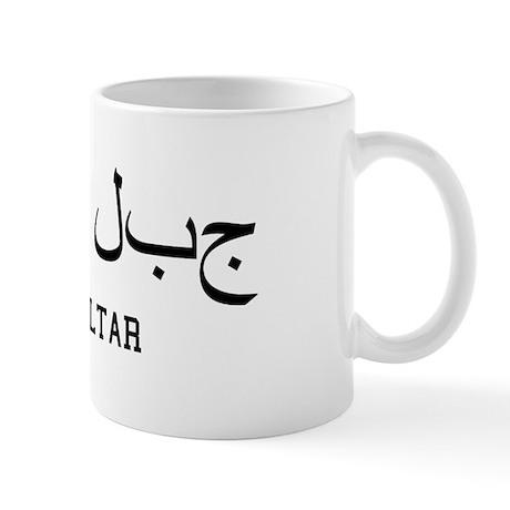 Gibraltar in Arabic Mug