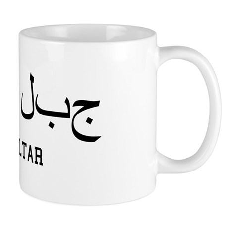 Gibraltar in Arabic Mug
