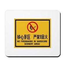 No Firemaking In Hardcore Scenery, China Mousepad