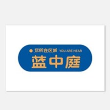 You Are Hear, China Postcards (Package of 8)