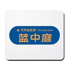 You Are Hear, China Mousepad