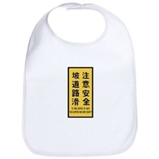 The Slippery Are Very Crafty, China Bib