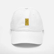 The Slippery Are Very Crafty, China Baseball Baseball Cap
