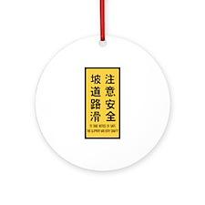 The Slippery Are Very Crafty, China Ornament (Roun