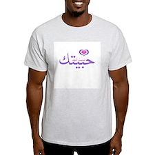 """""""Habbaytak Tansit El Nawm"""" Ash Grey T-Shirt"""