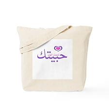 """""""Habbaytak Tansit El Nawm"""" Tote Bag"""